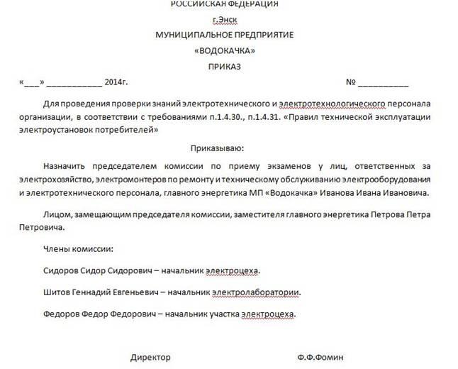 образец приказа о создании комиссии по проверке знаний электробезопасности