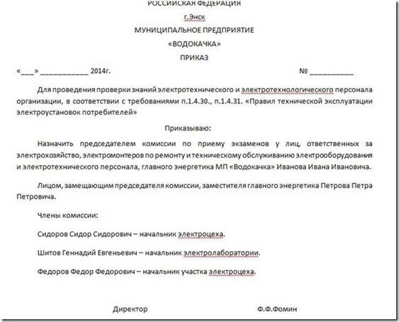 приказ по предприятию о создании аттестационной комиссии по электробезопасности