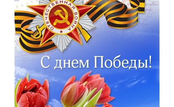 C днем победы!!!
